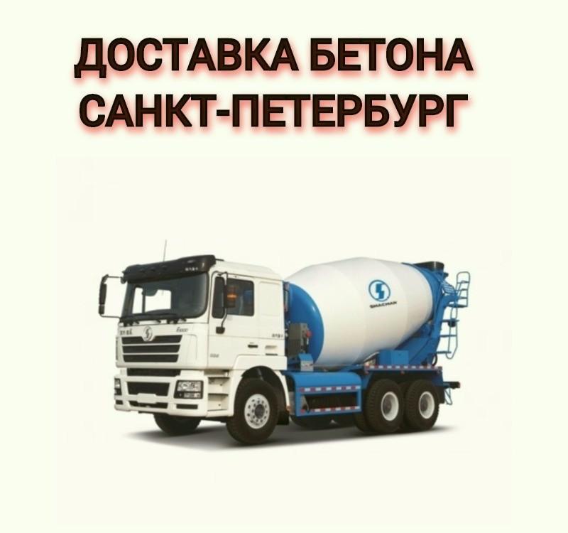 Бетон доставкой в Петербурге