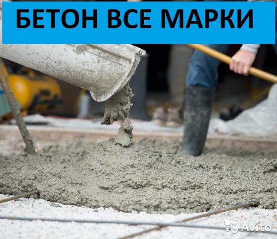 Бетон с завода с доставкой по СПб и ЛО