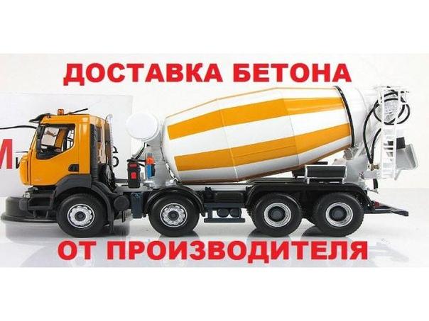 Плюсы заказа бетона в нашей компании